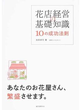 花店経営の基礎知識10の成功法則 あなたのお花屋さん、繁盛させます。