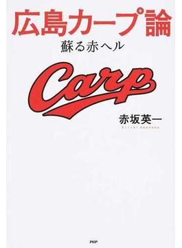 広島カープ論 蘇る赤ヘル