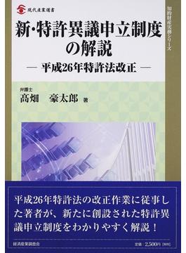 新・特許異議申立制度の解説 平成26年特許法改正(現代産業選書)
