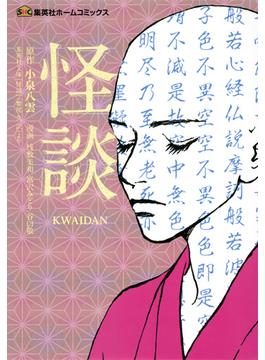 怪談 (集英社ホームコミックス)