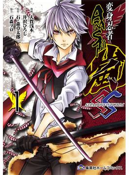 変身忍者嵐SHADOW STORM 1 (集英社ホームコミックス)