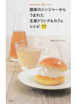 銀座のジンジャーからうまれた生姜ドリンク&カフェレシピ77 体ポカポカ、頭スッキリ!