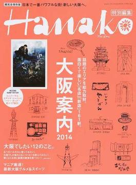 大阪案内 日本で一番パワフルな街!新しい大阪へ。 超完全保存版 2014(マガジンハウスムック)