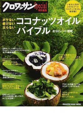 ココナッツオイル・バイブル 保存版 1 全50レシピ掲載(マガジンハウスムック)