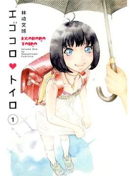 エゴコロ♥トイロ(ヤングジャンプ・コミックスGJ) 5巻セット(ヤングジャンプコミックス)