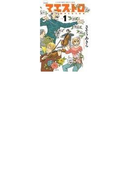 マエストロ新装版(ACTION COMICS) 3巻セット(アクションコミックス)