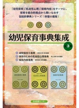 幼児保育事典集成 1〜3 3巻セット