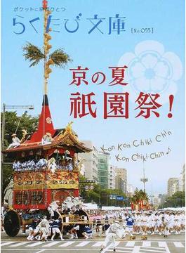 京の夏祇園祭! 改訂版(らくたび文庫)