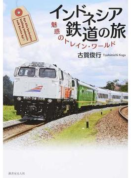 インドネシア鉄道の旅 魅惑のトレイン・ワールド