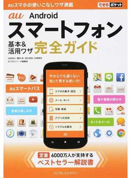au Androidスマートフォン基本&活用ワザ完全ガイド(できるポケット)
