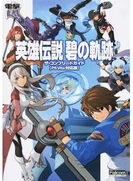 英雄伝説碧の軌跡ザ・コンプリートガイド PS Vita対応版