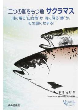 二つの顔をもつ魚サクラマス 川に残る'山女魚'か海に降る'鱒'か。その謎にせまる!