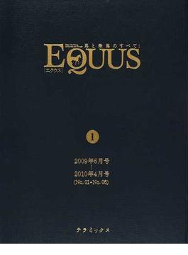 EQUUS 馬と乗馬のすべて! 乗馬誌 1 2009年6月号〜2010年4月号(No.01−No.06)
