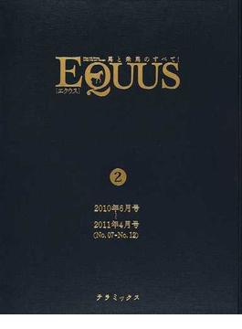 EQUUS 馬と乗馬のすべて! 乗馬誌 2 2010年6月号〜2011年4月号(No.07−No.12)