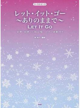 レット・イット・ゴー〜ありのままで〜 女声(同声)三部合唱/ピアノ伴奏付き
