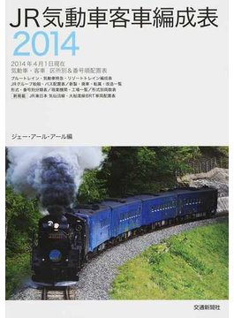 JR気動車客車編成表 2014
