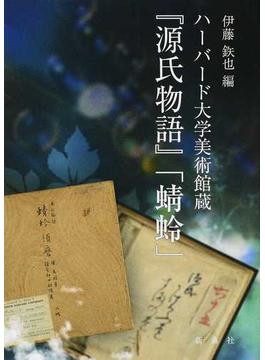 ハーバード大学美術館蔵『源氏物語』「蜻蛉」 影印
