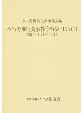 不当労働行為事件命令集 155−1 25年1月〜4月