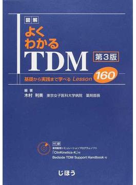 図解よくわかるTDM 基礎から実践まで学べるLesson160 第3版