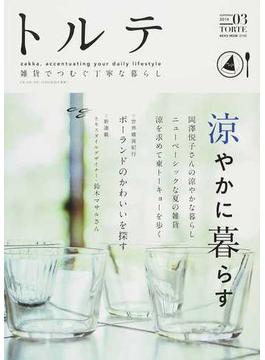 トルテ 雑貨でつむぐ丁寧な暮らし 03(2014summer) 涼やかに暮らす(NEKO MOOK)