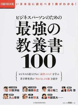 ビジネスパーソンのための「最強の教養書」100