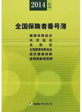 全国保険者番号簿 2014年6月版