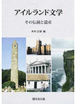 アイルランド文学 その伝統と遺産