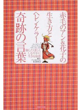 赤毛のアン&花子の生き方とヘレン・ケラー奇跡の言葉 強く、たくましく、しなやかに生きる知恵