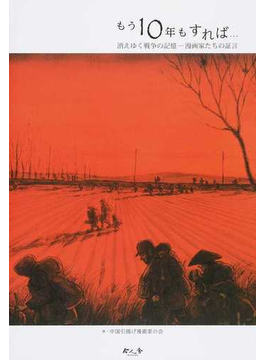 もう10年もすれば… 消えゆく戦争の記憶−漫画家たちの証言