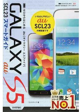 au GALAXY S5 SCL23スマートガイド