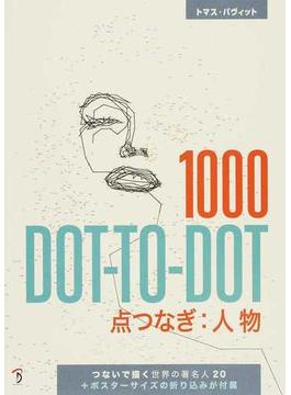 1000 DOT−TO−DOT点つなぎ:人物
