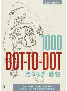 1000 DOT−TO−DOT点つなぎ:動物