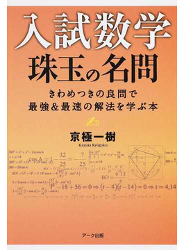 入試数学珠玉の名問 きわめつきの良問で最強&最速の解法を学ぶ本
