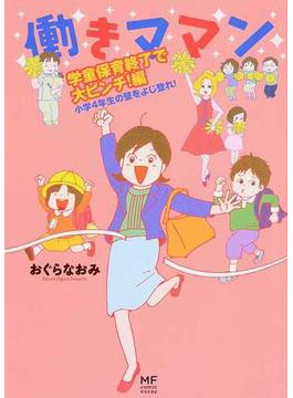 働きママン 学童保育終了で大ピンチ!編 (MF comic essay)