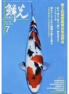 鱗光 2014−7 第2回国際錦鯉幼魚品評会/大日の鯉紅白編