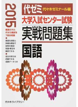 大学入試センター試験実戦問題集国語 2015