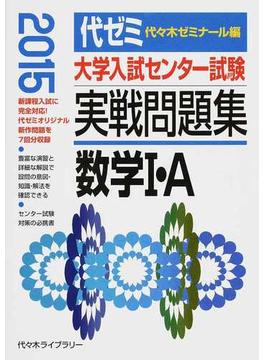 大学入試センター試験実戦問題集数学Ⅰ・A 2015