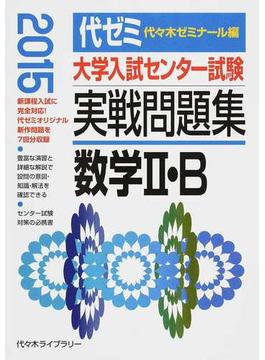 大学入試センター試験実戦問題集数学Ⅱ・B 2015