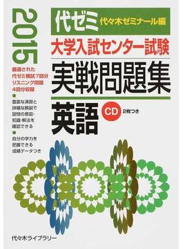 大学入試センター試験実戦問題集英語 2015