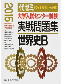 大学入試センター試験実戦問題集世界史B 2015