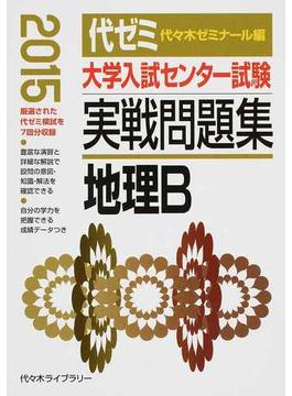 大学入試センター試験実戦問題集地理B 2015