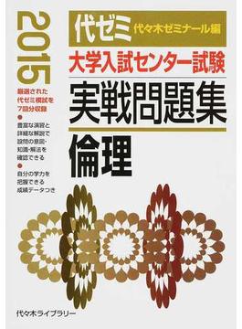 大学入試センター試験実戦問題集倫理 2015