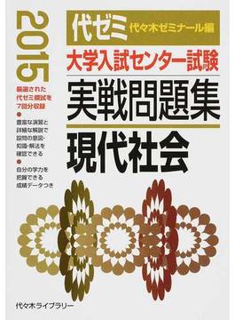大学入試センター試験実戦問題集現代社会 2015