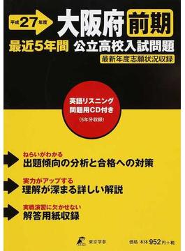 大阪府公立高校入試問題 最近5年間 平成27年度前期