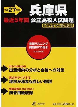 兵庫県公立高校入試問題 最近5年間 平成27年度