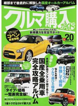 クルマ購入ガイド 新車を買いたい人のための購入専門誌 Vol.20 内容と情報を大幅に強化した国産オールカーアルバム(サクラムック)