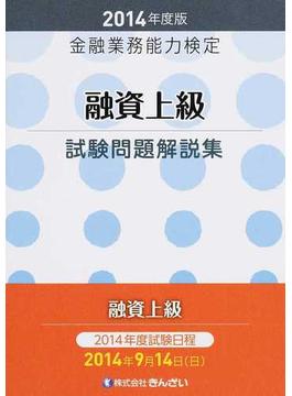 融資上級試験問題解説集 金融業務能力検定 2014年度版