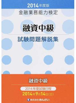 融資中級試験問題解説集 金融業務能力検定 2014年度版
