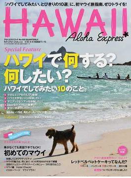 アロハエクスプレス No.125 特集ハワイで何する?何したい?
