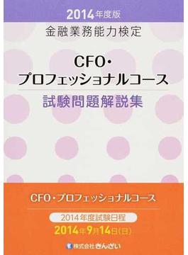 CFO・プロフェッショナルコース試験問題解説集 金融業務能力検定 2014年度版